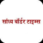 Sandhya Border Times epaper icon