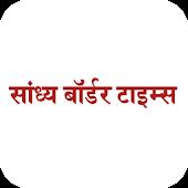Sandhya Border Times epaper