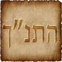 Hebrew Bible 5.0
