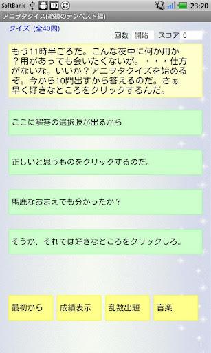 アニヲタクイズ 絶園のテンペスト編