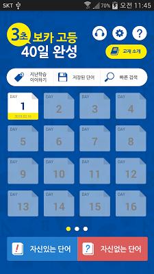3초보카 고등 40일 - screenshot