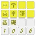 中学英単語クイズ基礎編1036 icon