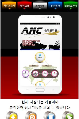 애드리빙 웹 앱 통합플렛폼