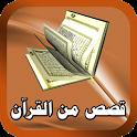 قصص وحكايات من القرآن الكريم icon