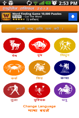 Horoscope 2014- Astrology 2014 - screenshot