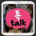 톡팅(소개팅,채팅,미팅,친구,애인만들기) icon