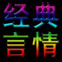 繁體:都市言情小說[03] logo