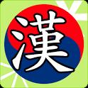 한자 키보드 + icon