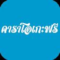 คาราโอเกะฟรี เพลงไทย โหลดฟรี icon