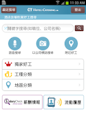 Screenshot of 香港酒店餐飲好工Hotels / Catering jobs