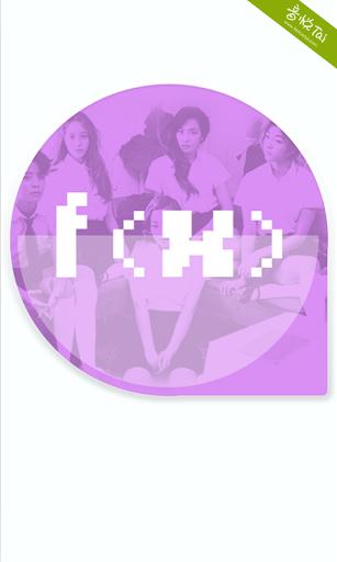 免費下載社交APP|口袋•fx app開箱文|APP開箱王