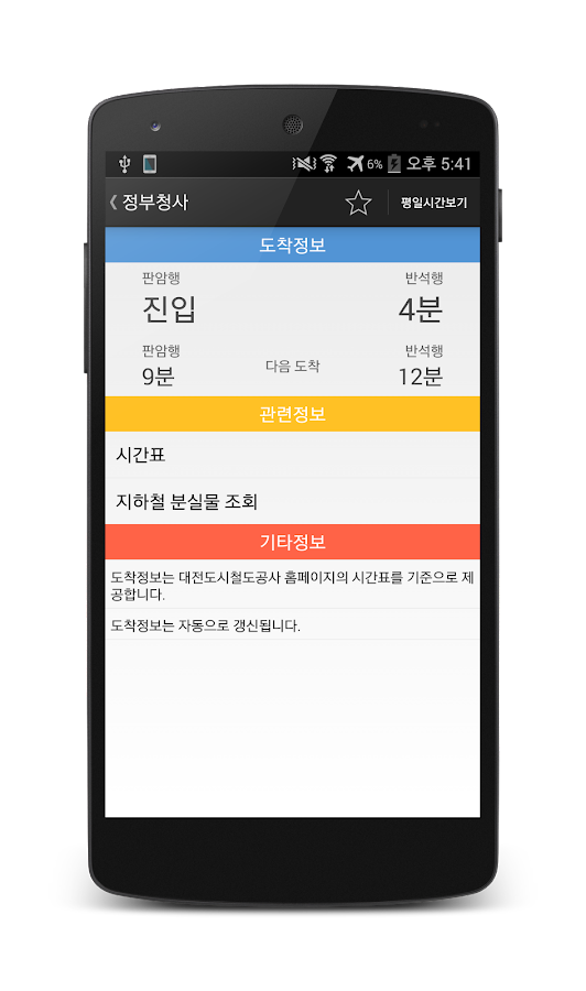Daejeon Bus- screenshot