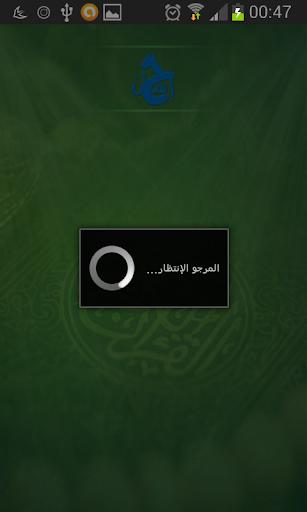 قرآن كريم - صلاح بوخاطر