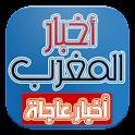 Morocco News 24, Maroc News icon