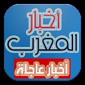 Morocco News 24, Maroc News