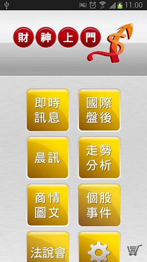 【免費財經App】財神上門-APP點子