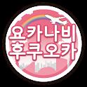 후쿠오카 · 하카타 관광안내 요카나비 icon