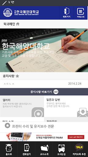 免費下載教育APP|해사대학교 국제무역경제학부 app開箱文|APP開箱王