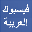 Facebook in Arabic icon