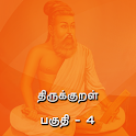 THIRUKKURAL VOL 4