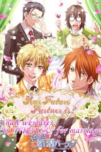 "Shall we date?:""KONKATSU""for… - screenshot thumbnail"