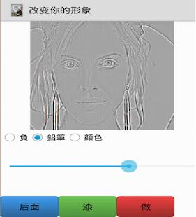 攝影必備免費app推薦 从形象到素描線上免付費app下載 3C達人阿輝的APP