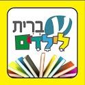 עברית לילדים - הספרייה icon