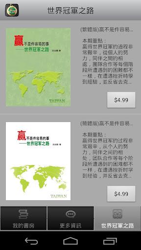 【免費書籍App】贏不是件容易的事—世界冠軍之路(沈治國)-APP點子