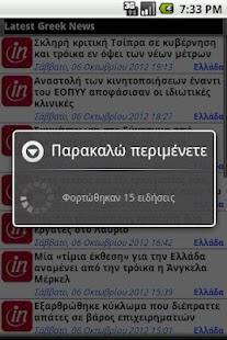 Latest Greek News