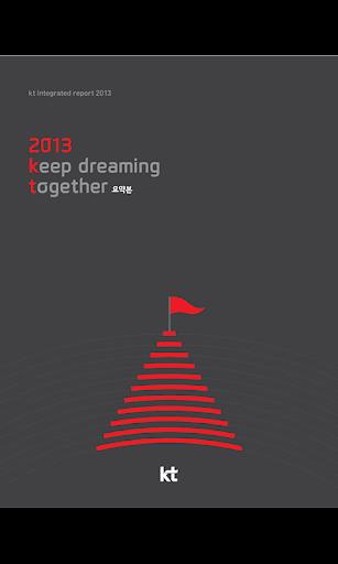 kt 지속가능경영보고서 2013