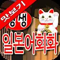 생생 일본어회화 맛보기 logo