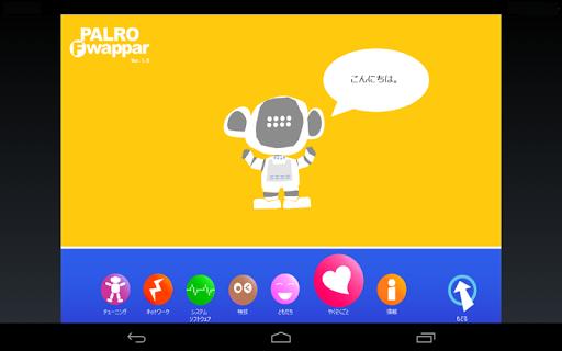 無料工具AppのPALRO Fwappar|記事Game