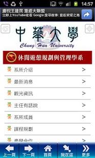 中華大學休閒系
