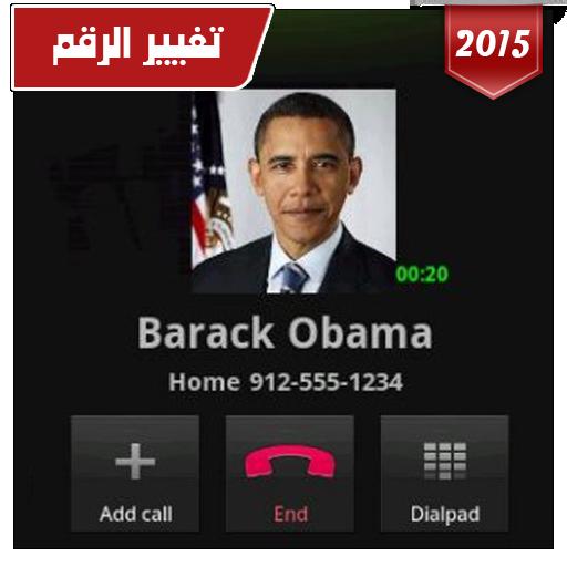 تغيير الرقم عند الاتصال 2015
