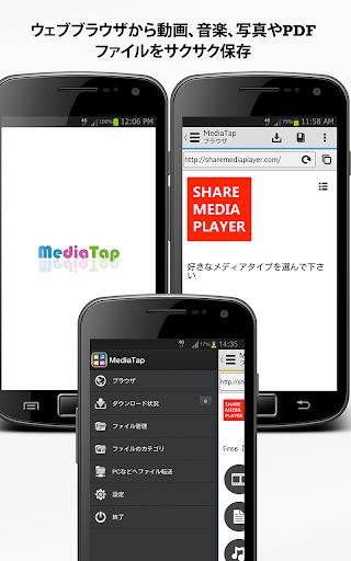 Mediatap - 動画 音楽 電子書籍のダウンローダー