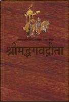 Screenshot of Bhagawad Gita Hindi