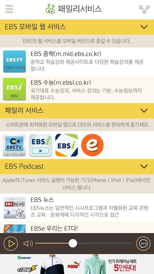 EBS 반디- screenshot