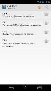 免費下載醫療APP|МКБ 10 (Free) app開箱文|APP開箱王