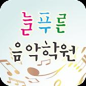 늘푸른음악학원