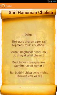Hanuman Chalisa (Audio-Alarm) - screenshot thumbnail