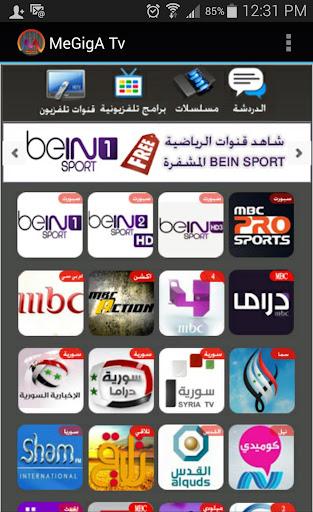 قنوات وأفلام عربية MeGiga Tv