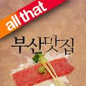 올댓 부산맛집 logo