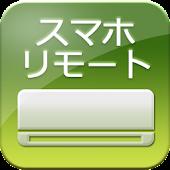 スマホリモート for エアコン
