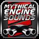 神話のエンジン音