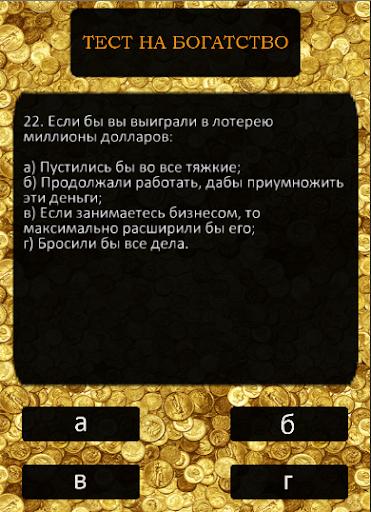 Тест на богатство