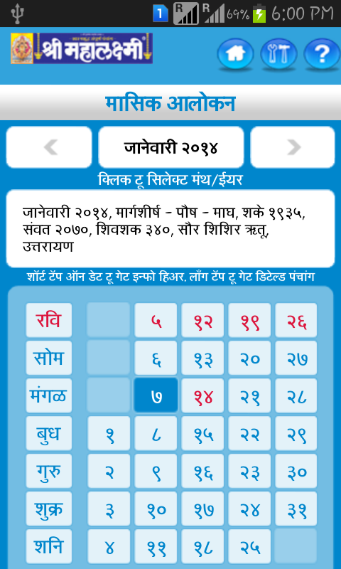 480 x 800 png 119kB, Www Mahalaxmi Dindarshika Com   Search Results ...