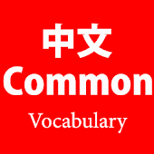 Chinese Vietnamese Vocabulary