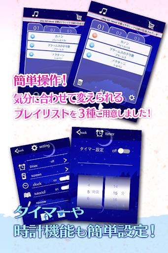 無料健康Appのキラキラオルゴール|HotApp4Game