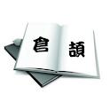 CangJie eBook logo