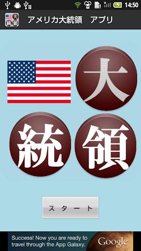 【無料】アメリカ大統領アプリ:歴代大統領を覚えよう 一般用